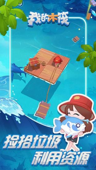 我的木筏游戏下载