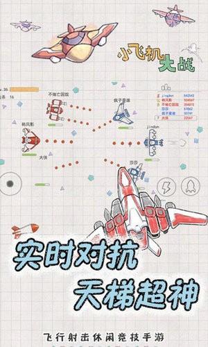 小飞机大战游戏