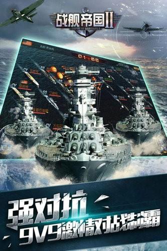 舰指太平洋游戏