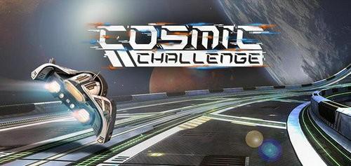 宇宙挑战下载