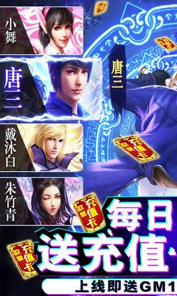 斗罗大陆神界传说免费版