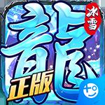 龙城决冰雪单职业官方版