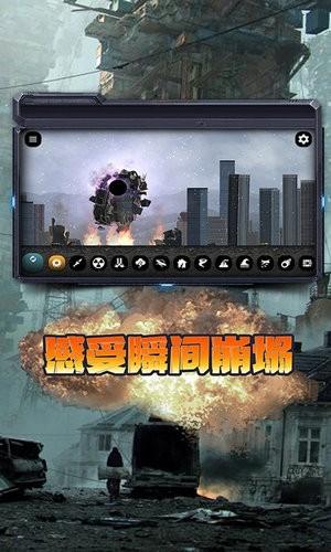 城市毁灭模拟器下载