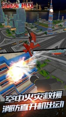 消防车3D模拟2021最新版