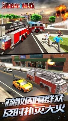 消防车3D模拟游戏下载