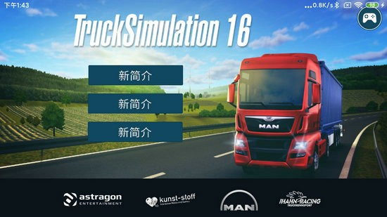 欧洲卡车模拟游戏破解版下载