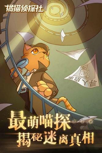 橘猫侦探社游戏