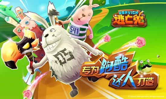 逃亡兔游戏破解版下载