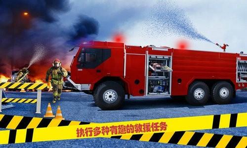消防驾驶救援