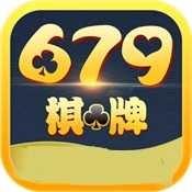 开元老棋牌679