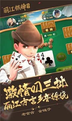 丽江西元棋牌