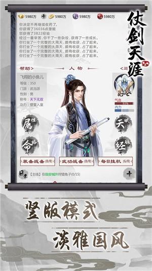 仗剑天涯手游官网版下载