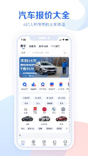 汽车报价大全app官网免费下载