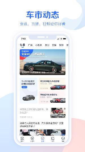 汽车报价大全app官网版免费下载