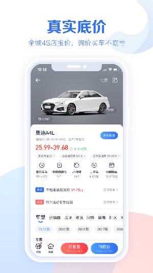 汽车报价大全app下载安装