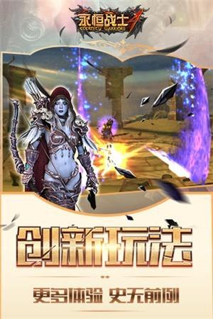 永恒战士4安卓破解版下载
