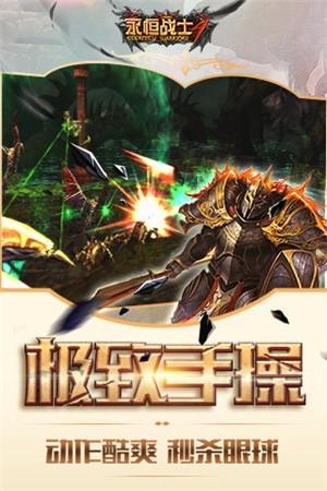 永恒战士4无限钻石安卓版下载