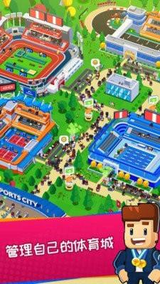 体育城大亨游戏