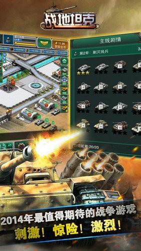 战地坦克大战下载