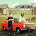 俄罗斯乡村越野