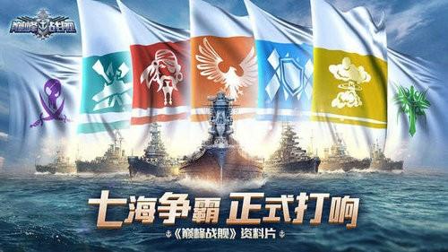 巅峰战舰七海争霸