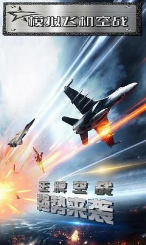 模拟飞机空战下载