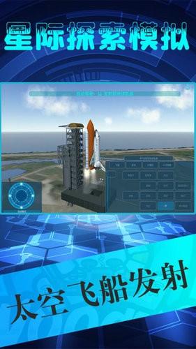 星际探索模拟游戏