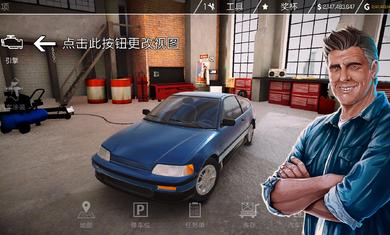 汽车修理工模拟下载