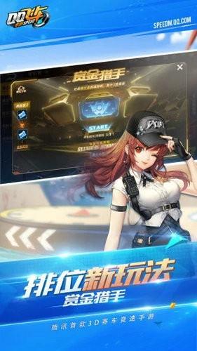 qq飞车抢先服官网下载