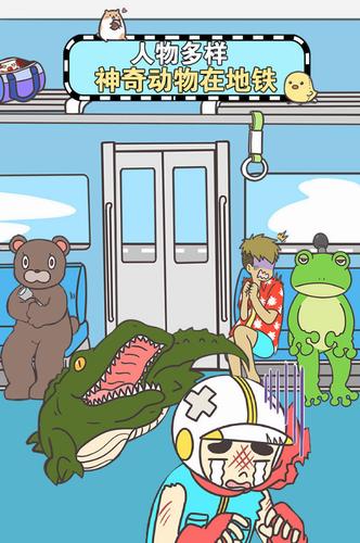地铁上抢座是绝对不可能的下载