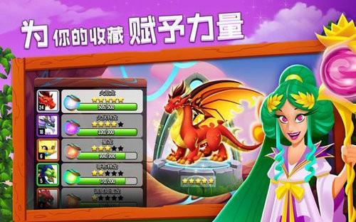 DragonCity破解版新版下载
