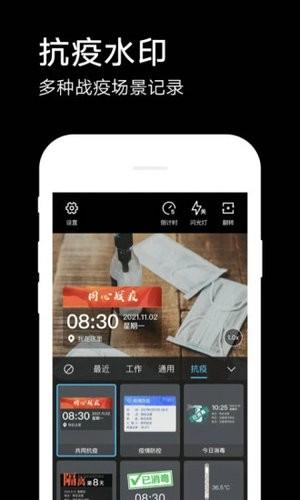 水印相机去广告纯净版3.1.8下载