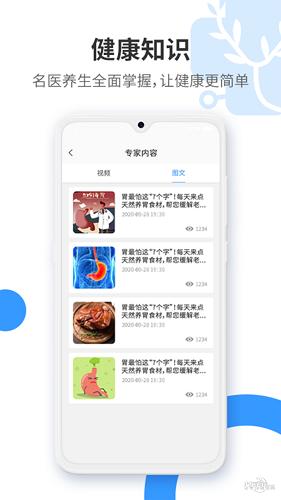 健康舒适圈app免费版本