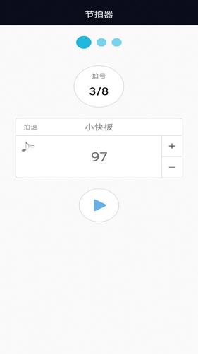 吉他节拍器软件下载app免费版