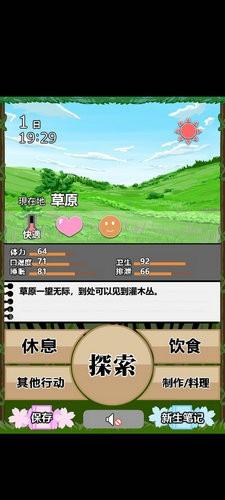 JK少女荒岛冒险游戏