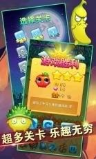水果战僵尸王2游戏下载