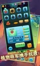 水果战僵尸王2