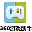 360游戏助手