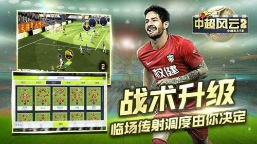 中超风云2游戏