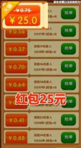 火锅大亨红包版