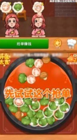 火锅大亨游戏下载