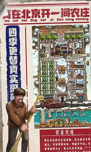 我在北京开农庄下载