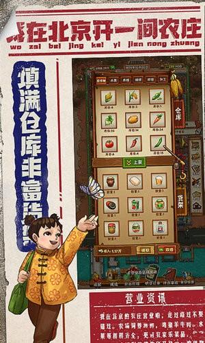 我在北京开农庄游戏