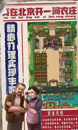 我在北京开农庄