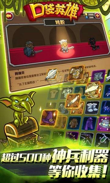 口袋英雄2战神传说无限钻石金币修改版