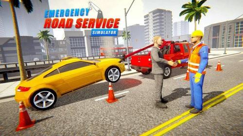 道路紧急服务游戏