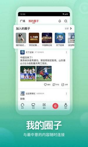 央视频app手机版下载