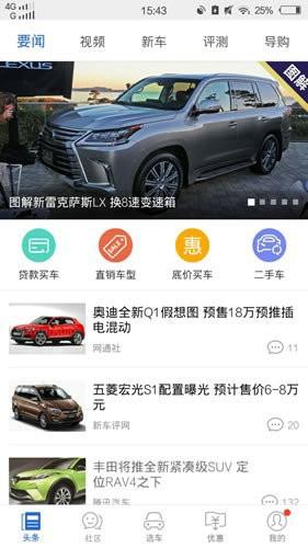 汽车之家app注册绑卡送58元版下载
