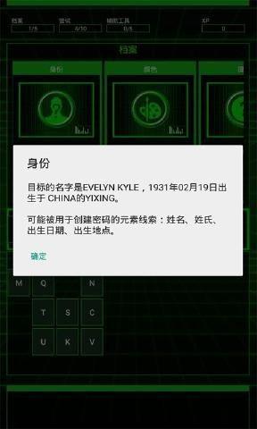 黑客网络攻击安卓版下载