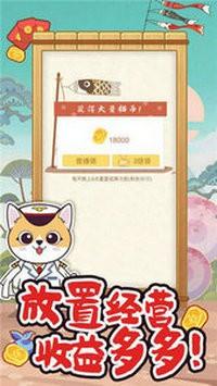 变大的猫安卓版下载